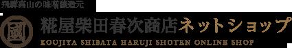 飛騨高山の味噌醸造元 糀屋柴田春次商店